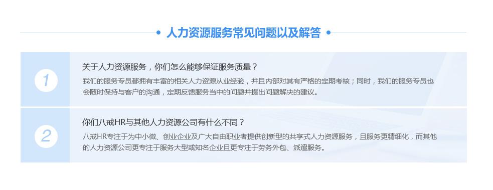 八戒人力产品详情页-常见问题-_03.jpg