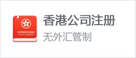 WAP-香港公司注册