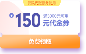 150元钱的代金券,满3000元可使用
