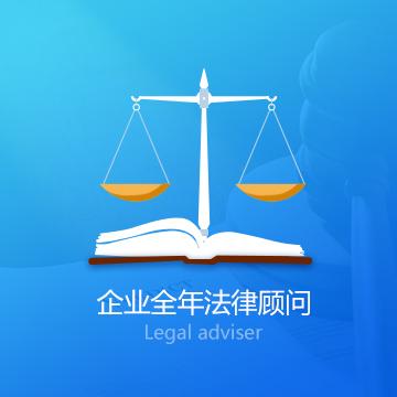 法律顾问百科